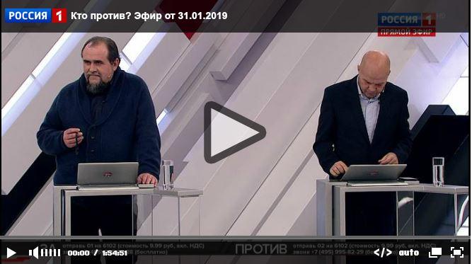 Программа Сергея Михеева Кто против? Выпуск от 31.01.2019