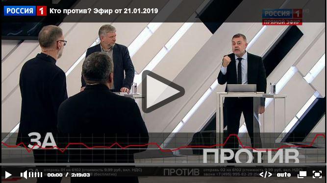 Кто виноват? Программа Сергея Михеева от 21.01.2019.