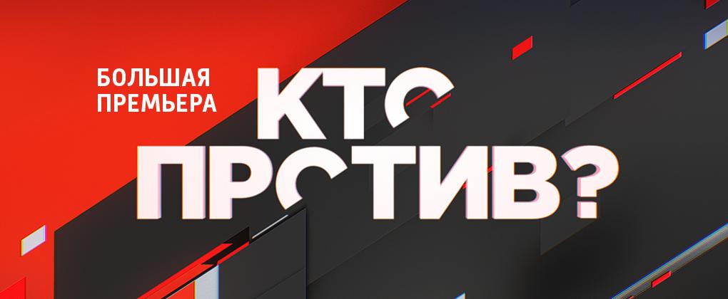Кто против? Ведущий Сергей Михеев 2019 - все выпуски программы